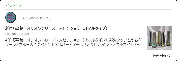 201909 羽石さんブログ 新作万華鏡