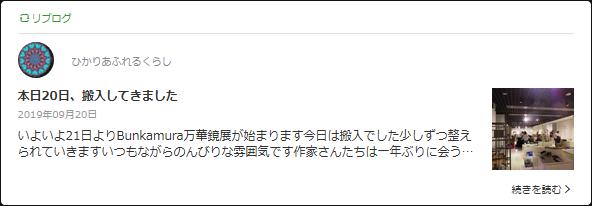20190920 羽石さんBunkamura明日から
