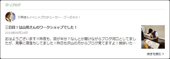 20190923 ゴーさんBunkamura 三日目
