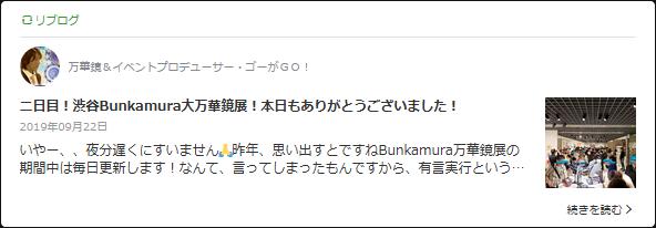20190922 ゴーさんBunkamura 二日目