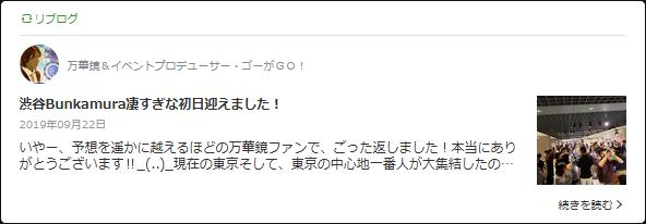 20190921 ゴーさんBunkamura 一日目