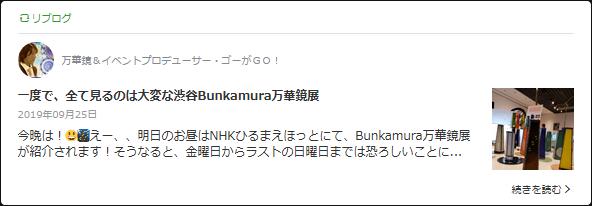 20190925 ゴーさんBunkamura 五日目