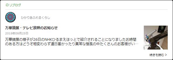 20190924 羽石さんBunkamura