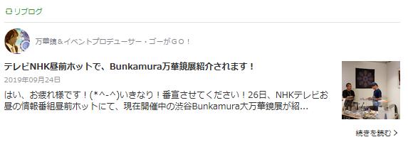 20190924 ゴーさんBunkamura 四日目