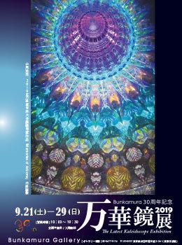 201909bunkamura00
