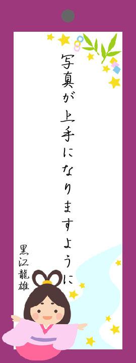 yukata0124.jpg