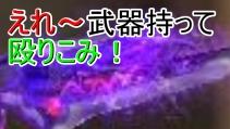 エレ武器戦場生放送サムネ