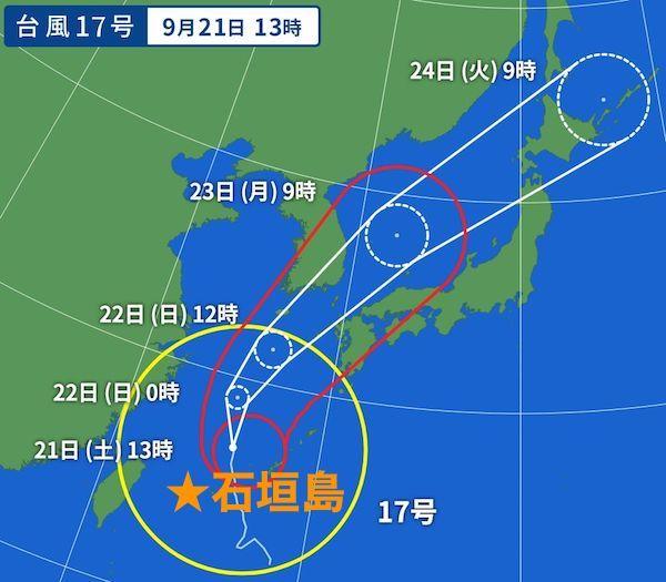 9-21台風17号