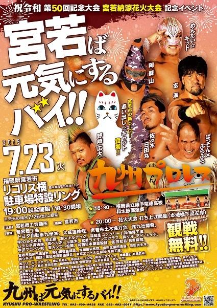 ブログ用MIYAWAKA_poster_4 (1) - コピー