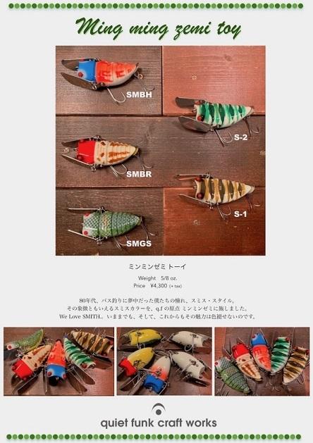 19_9_mingmingzemi.jpg