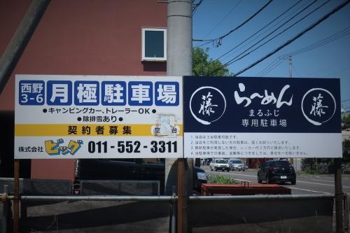 まるふじ (4)_R
