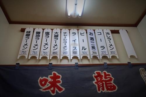味龍 (3)_R