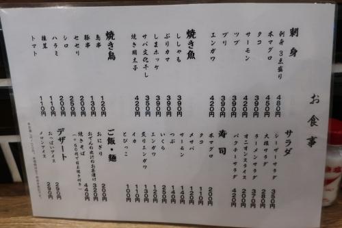 大衆酒場 富士山 (6)_R