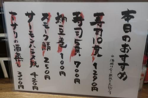 大衆酒場 富士山 (7)_R