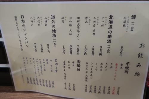 大衆酒場 富士山 (8)_R