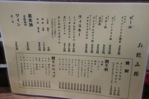 大衆酒場 富士山 (9)_R
