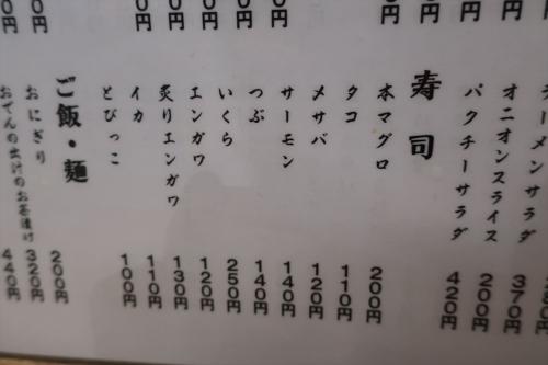 大衆酒場 富士山 (24)_R