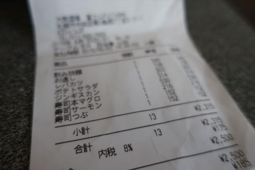 富士山レシート (2)