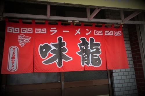 味龍② (2)