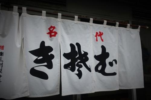 利久庵⑮ (1)_R