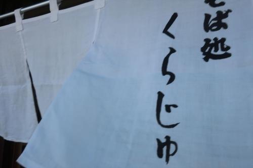 蔵寿㊱_R (1)