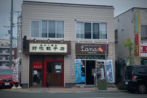 好吃餃子店_R (7)