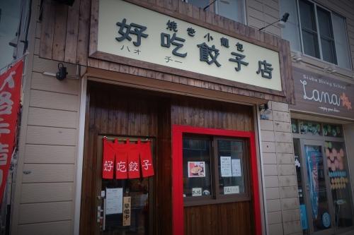 好吃餃子店_R