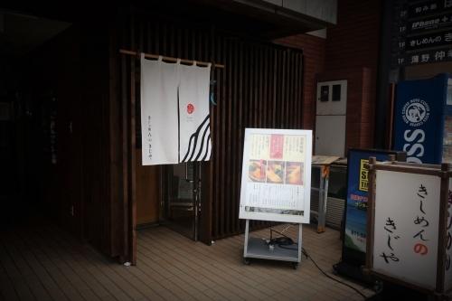 きじや② (2)_R