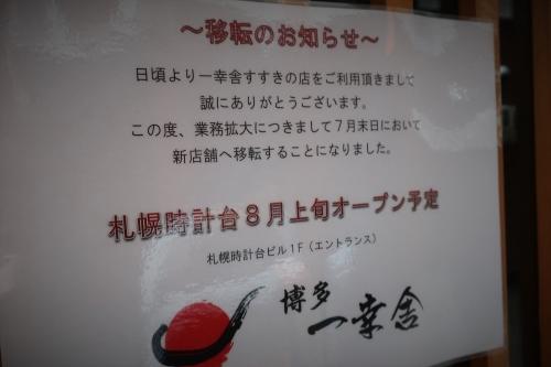 博多一幸舎すすきの店閉店移転 (2)_R