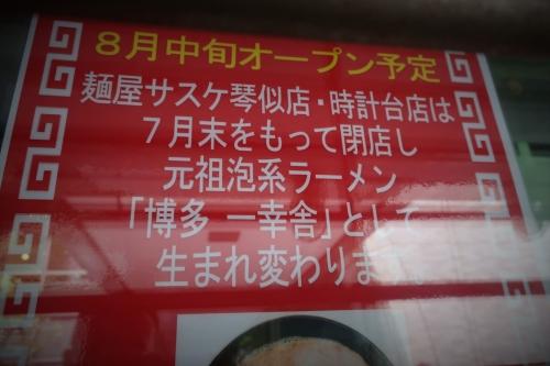麵屋サスケ閉店 博多一幸舎時計台店開店 (4)_R