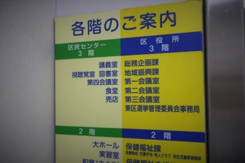 東区役所食堂③ (2)_R