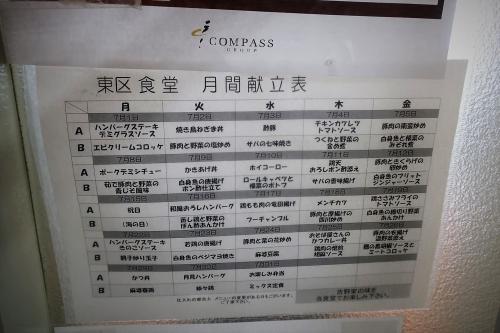 東区役所食堂③ (5)_R