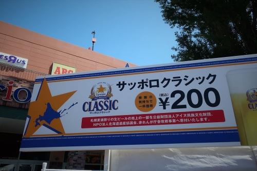 2019サッポロビール道産子感謝DAY (1)_R