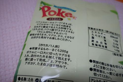 ポケボウル_R (2)