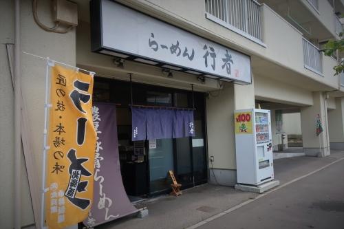 行者_R (2)