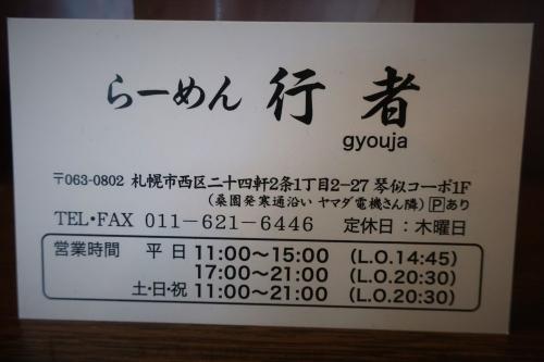 行者_R (9)