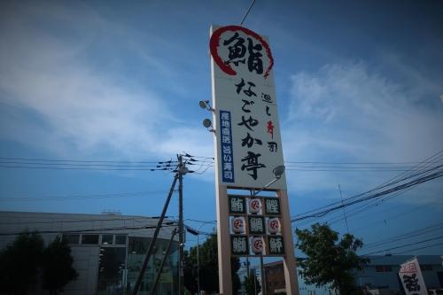 なごやか亭 (1)_R