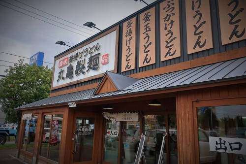 丸亀製麺60 (1)_R