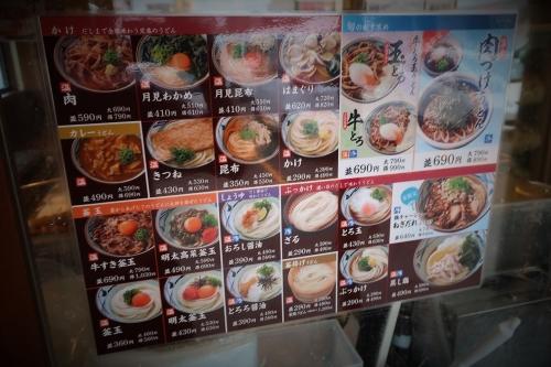 丸亀製麺60 (2)_R