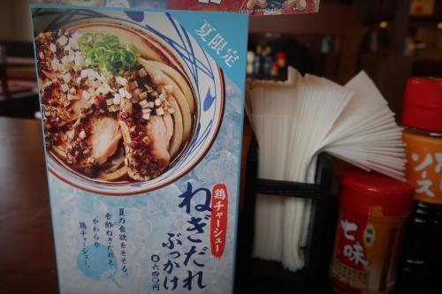 丸亀製麺60 (5)_R