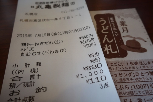 丸亀製麺60 (10)_R