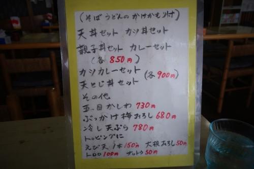 東家⑥ (5)_R