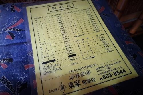 東家⑥ (6)_R