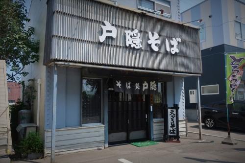 戸隠④ (1)_R