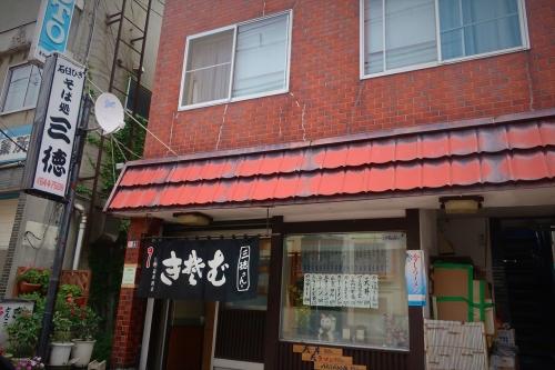 三徳㊺ (1)_R