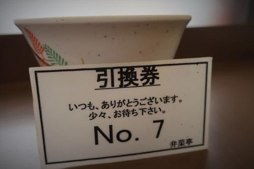 弁菜亭㉝ (9)_R