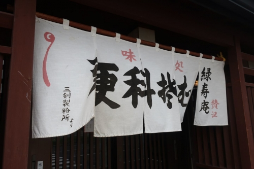 緑寿庵㉙ (1)_R