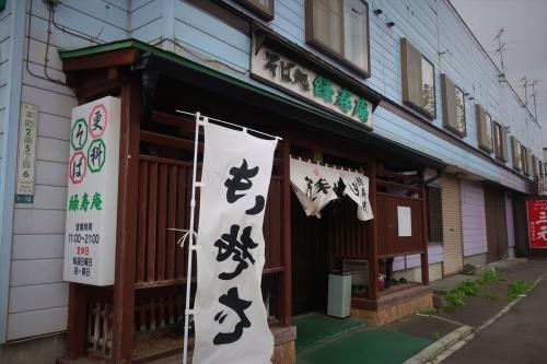 緑寿庵㉙ (2)_R