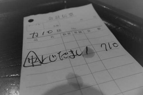 緑寿庵㉙ (8)_R