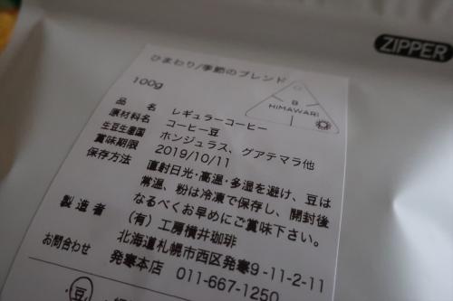 横井珈琲パセオ店⑤ (3)_R
